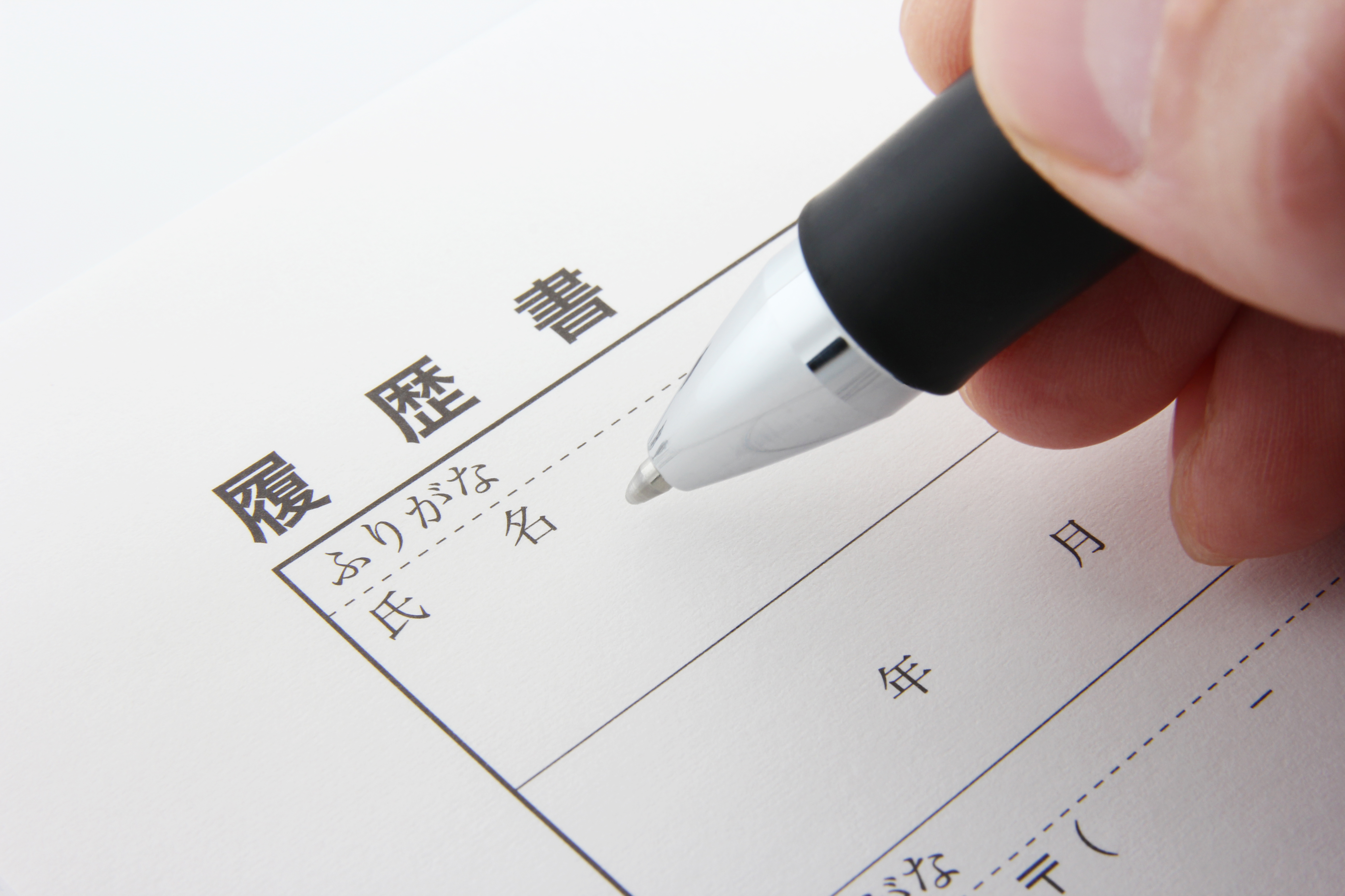 【履歴書】履歴書の学歴欄、職歴欄の正しい書き方